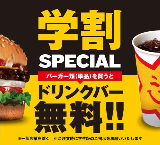 gakuwari_slider_sp