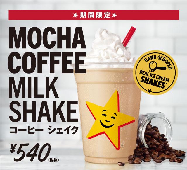 コーヒーシェイク期間限定発売!